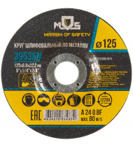 Круг зачистной по металлу 125х6,0 мм